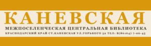 Каневская центральная библиотека